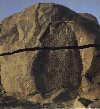 Inscripción Isla de Sehel, Egipto